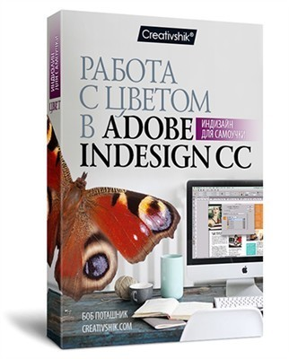 Видеокурс Работа с цветом в Adobe Indesign CC. Онлайн просмотр